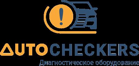 AUTOcheckers оборудование для диагностики автомобилей